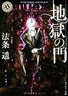 地獄の門 (角川ホラー文庫)