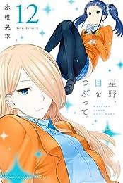 星野、目をつぶって。(12) (週刊少年マガジンコミックス)