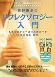 荻野麻里のリフレクソロジー入門 [DVD]