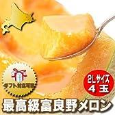 メロン 北海道  ふらの産 赤肉メロン 2Lサイズ(1.5kg)4玉入り