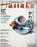 Hanako WEST (ハナコウエスト) 2010年 02月号 [雑誌]