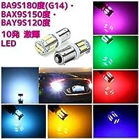 BA9S 180度 (G14) 10発 LED SMD 2個 (緑)