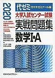 大学入試センター試験実戦問題集 数学1・A 2020年版