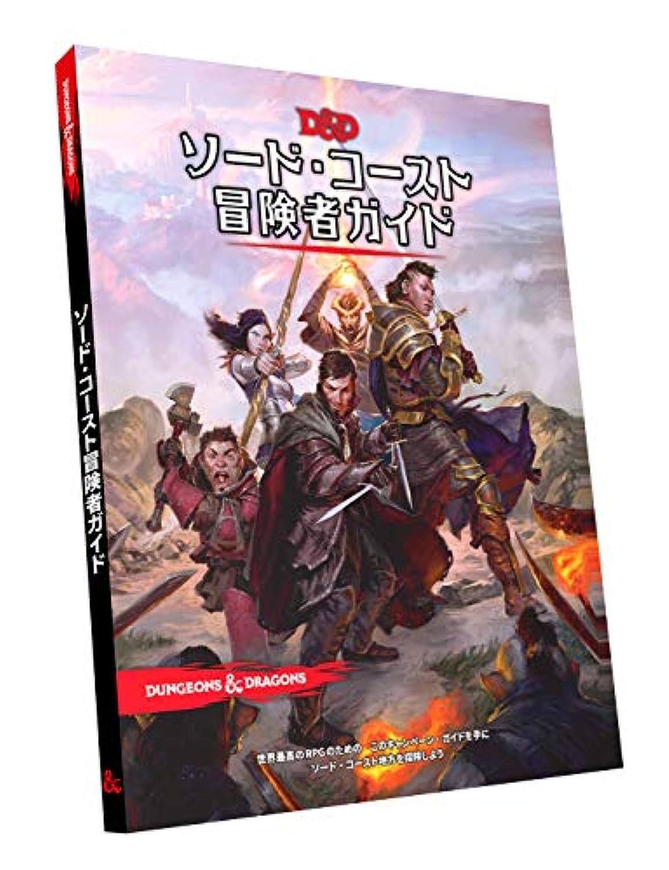 ダンジョンズ&ドラゴンズ ソード?コースト冒険者ガイド第5版