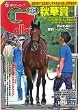 週刊Gallop(ギャロップ)2018年10月14日号