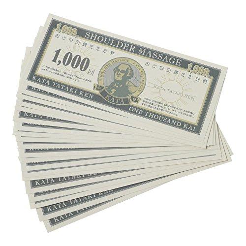 おとなの肩たたき券(1,000回×20枚)ギフトセット - ...