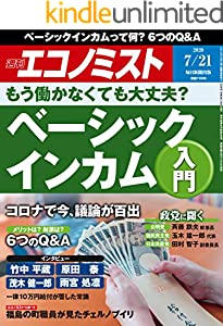 週刊エコノミスト 2020年07月21日号 [雑誌]