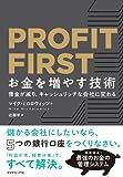 PROFIT FIRST お金を増やす技術——借金が減り、キャッシュリッチな会社に変わる