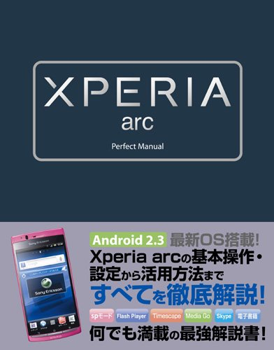 Xperia arc Perfect Manual