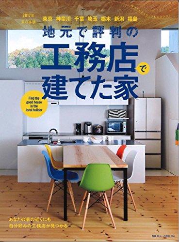 地元で評判の工務店で建てた家2017年東日本版 (別冊・住まいの設計)