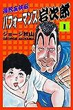 パフォーマンス岩次郎 / ジョージ秋山 のシリーズ情報を見る