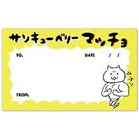 サンクスカード【0096:サンキューベリーマッチョ】(名刺サイズ)1セット100枚