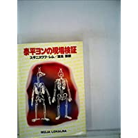 泰平ヨンの現場検証 (1983年) (ハヤカワ文庫―SF)