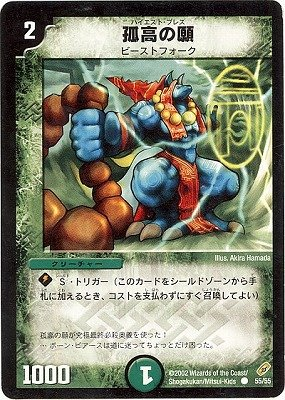デュエルマスターズ/DM-04/55/C/孤高の願