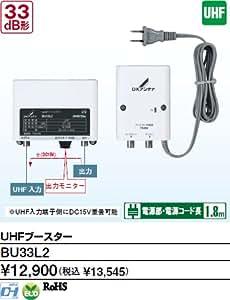 DXアンテナ UHFブースター 33dB型 710MHz対応 BU33L2