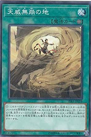 遊戯王 RIRA-JP058 天威無崩の地 (日本語版 ノーマル) ライジング・ランペイジ