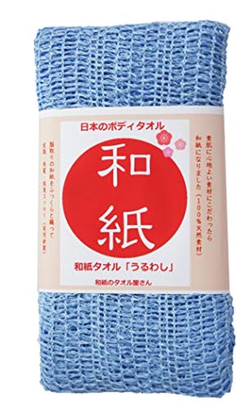 警報甘やかす孤児和紙のボディタオル 「うるわし」: 和紙でしか経験の出来ないこの心地良さ 和紙のタオル屋さん製造直売:ブルー
