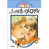 小さな恋のメロディ (英和対訳映画文庫 1)
