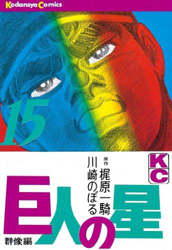 巨人の星(15) (週刊少年マガジンコミックス)