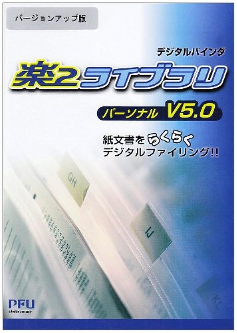 失望させるクラス電化する楽2ライブラリ パーソナル V5.0 バージョンアップ版