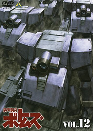 装甲騎兵 ボトムズ VOL.12