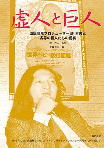 虚人と巨人 国際暗黒プロデューサー 康 芳夫と各界の巨人たちの饗宴