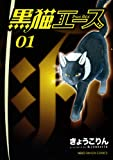 黒猫エース / きょうこりん のシリーズ情報を見る