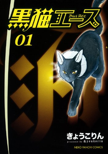 黒猫エース 01(運命の出逢い篇) (ねこぱんちコミックス)の詳細を見る