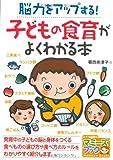 脳力をアップする!子どもの食育がよくわかる本 (マミーズブック)