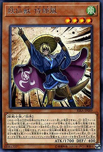 遊戯王カード 妖仙獣 侍郎風(レア) ライジング・ランペイジ(RIRA) | 効果モンスター 風属性 獣戦士族 レア