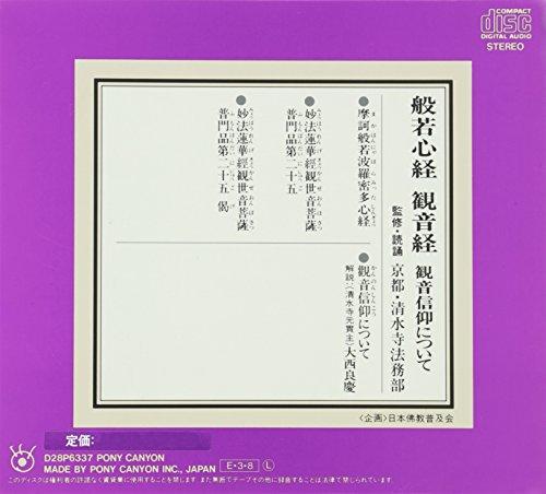 宗紋付きお経シリーズ 般若心経 観音経 観音信仰について(経典付き)