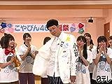 #9 こやびん46生誕祭 開幕!