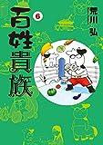 百姓貴族 (6) 通常版 (ウィングス・コミックス)