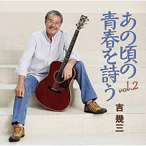 CD 吉幾三あの頃の青春を詩う vol.2 TKCA-740...