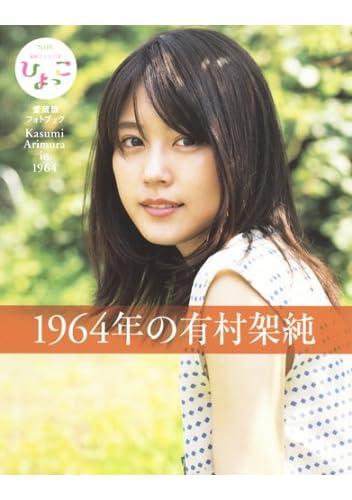 1964年の有村架純 NHK連続テレビ小説「ひよっこ」愛蔵版フォトブック