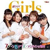 文化放送「超ラジ!Girls」番組テーマソング 7ブンノ5デイズ/メジルシは君さ(スタンダードエディション)
