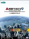 A列車で行こう9 with 公式ガイドブック