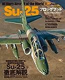 Su-25 フロッグフット (世界の名機シリーズ)