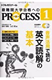 PROCESS 1 英文読解の基本 (PROCESS 英文読解)