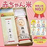 出産内祝い・出産祝いのお返しに~赤ちゃんの重さで想いを伝えるギフト「赤ちゃん米」北海道産ななつぼし【出産内祝・入学内祝】