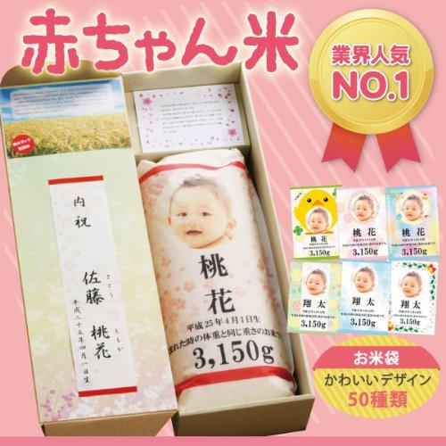 出産内祝い・出産祝いのお返しに~赤ちゃんの重さで想いを伝えるギ...