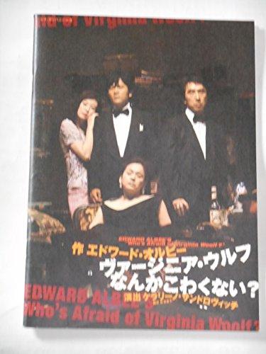 2006年公演パンフレット ヴァージニア・ウルフなんかこわくない? ケラリーノ・サンドロヴィッチ演出 稲垣吾郎 大竹しのぶ 段田安則 ともさかりえ