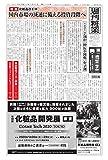 週刊粧業 第3149号 (2019-02-25) [雑誌]