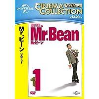 Mr.ビーン!VOL.1