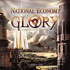 ナショナルエコノミー・グローリー