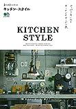 暮らし上手Archiveキッチン・スタイル (エイムック 3953 暮らし上手archive)