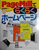 PageMillでらくらくホームページ [CD-ROM付 Macintosh版]