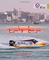Fast and Faster: (Level 11) (Collins Big Cat Arabic)