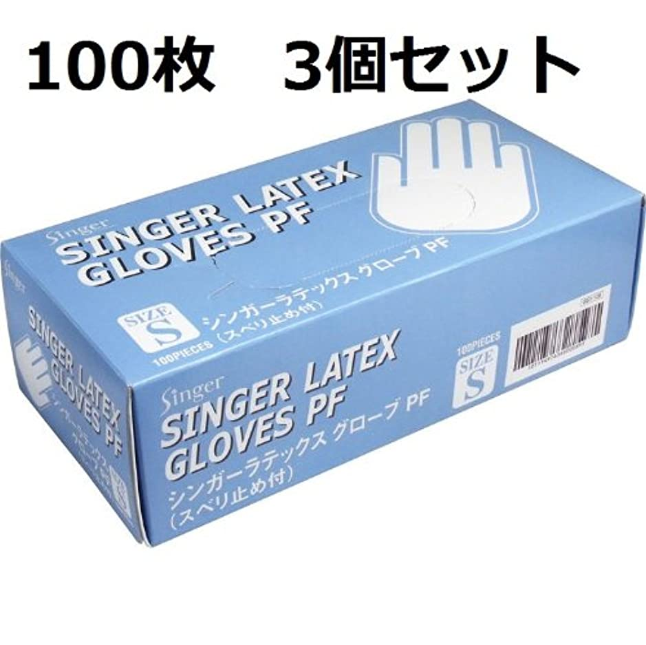 壁かび臭いアスレチック家庭用から業務用まで幅広くお使いいただける 手袋 Sサイズ 100枚入 3個セット