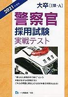 大卒〔 I 類A〕警察官採用試験実戦テスト (2021年度版)